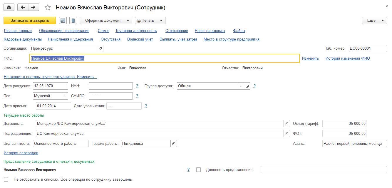 Добавление нового сотрудника в информационную базу в 1С Комплексная автоматизация