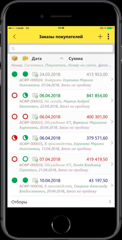 Мобильный клиент в 1С