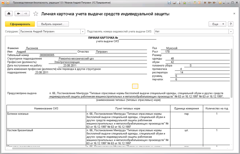 Личные карточки учета выдачи СИЗ и СиОС в 1С Производственная безопасность. Комплексная