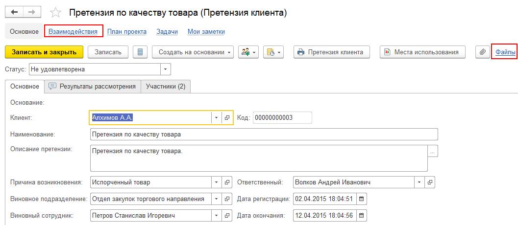 Регистрация взаимодействий с клиентом по отработке претензии в 1С Комплексная автоматизация