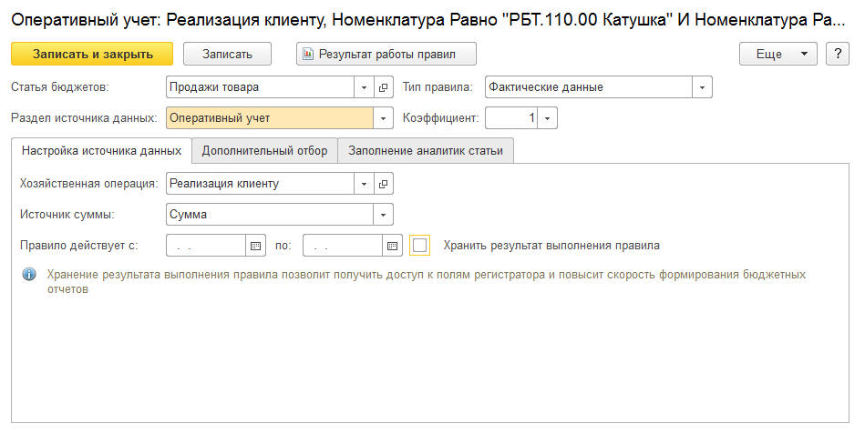 Оперативный учет в 1С Комплексная автоматизация