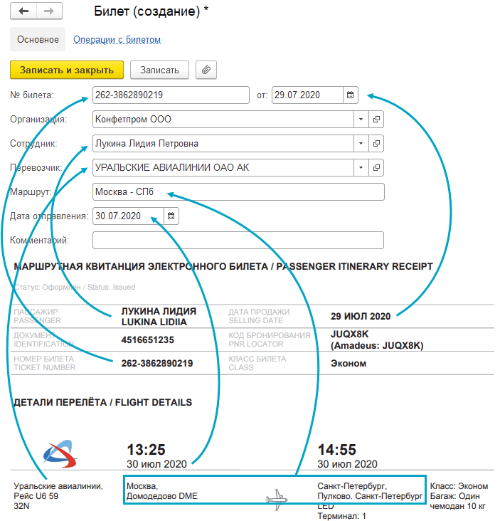 Покупка билета в 1С Бухгалтерии НКО