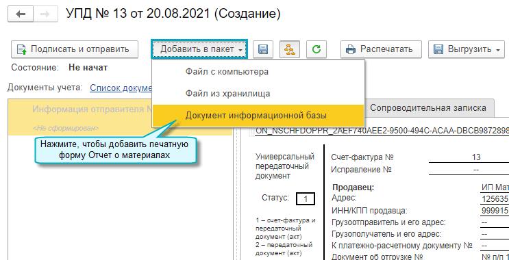 Новое в версии 3.0.101 в 1С БП