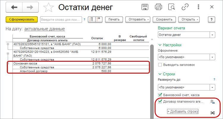 Контроль остатков денежных средств в 1С УНФ