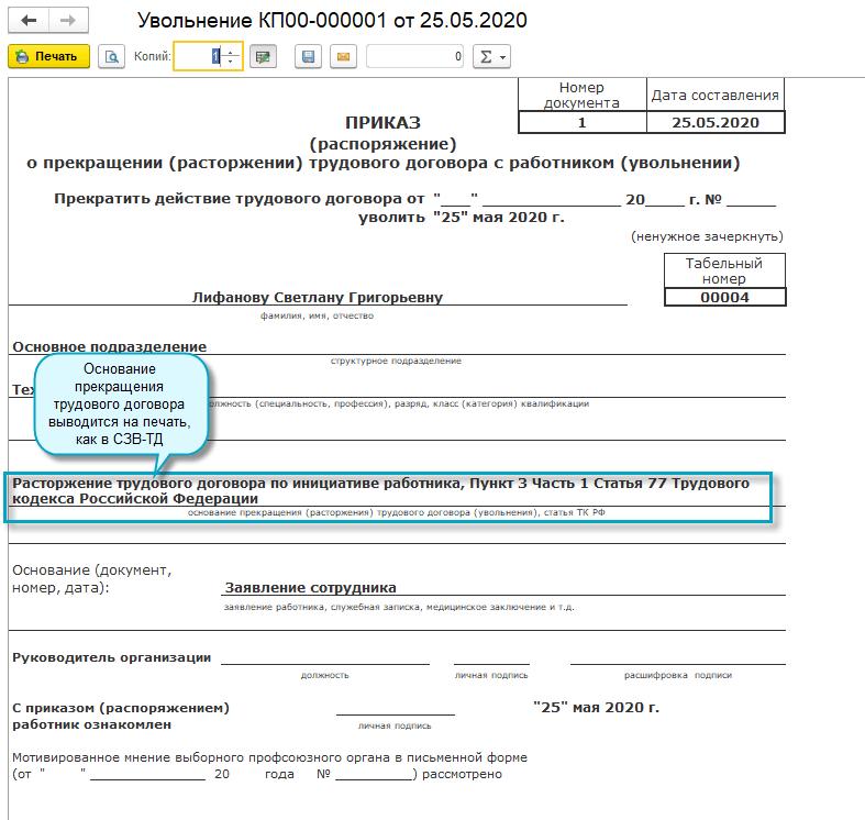 Основание увольнения в кадровых приказах в 1С Бухгалтерия НКО