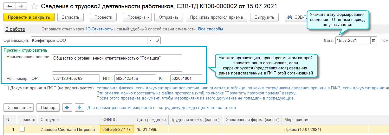 Форма СЗВ-ТД в 1С Садовод