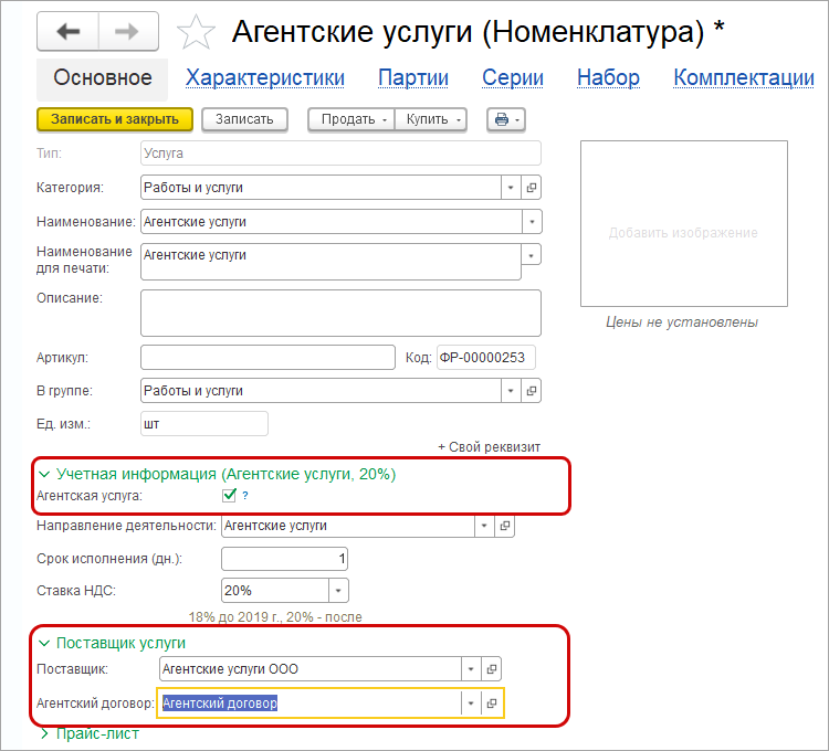 Создание номенклатуры для услуги платежного агента в 1С УНФ