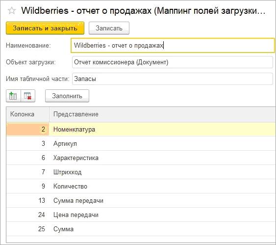 Wildberries в 1С УНФ