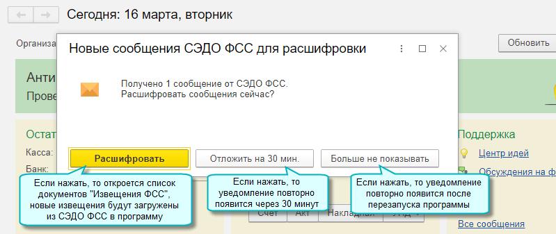 Уведомление о новых извещениях ФСС в СЭДО ФСС в 1С БП