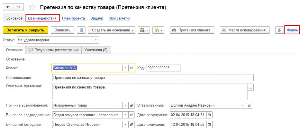 Регистрация взаимодействий с клиентом по отработке претензии в 1С Управление торговлей 8