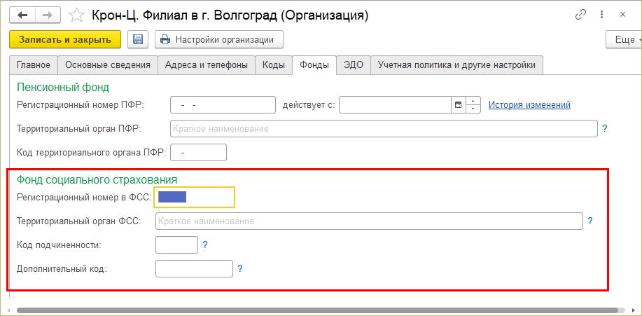 СЭДО ФСС в филиалах в 1С Бухгалтерия предприятия