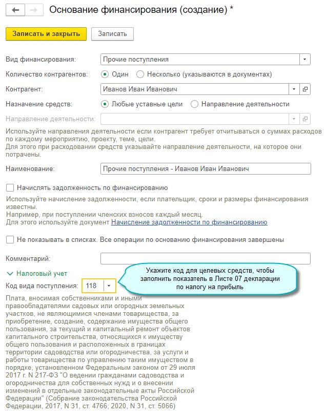 Код вида поступления целевых средств в 1С Бухгалтерии НКО