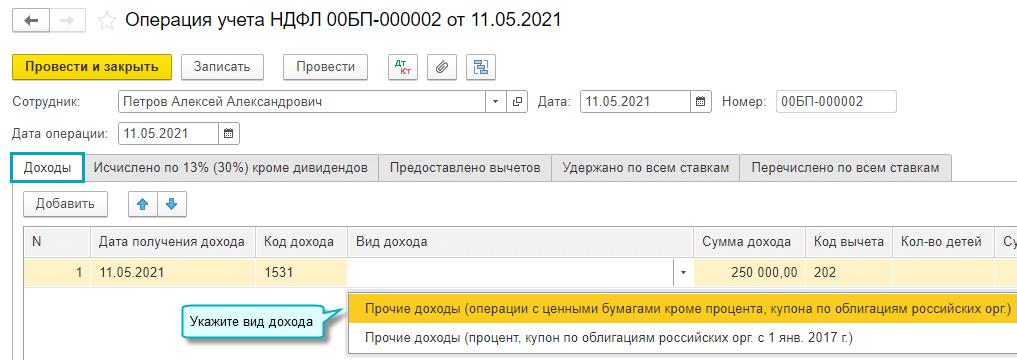 НДФЛ с доходов по ценным бумагам в 1С Бухгалтерия НКО