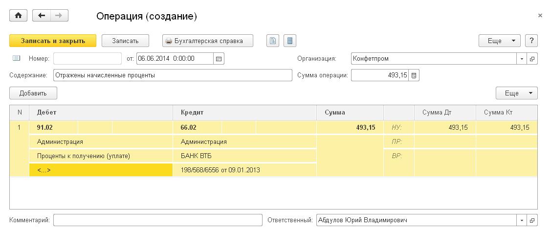 Регистрация фактов хозяйственной деятельности с помощью документов в 1С Бухгалтерии 8