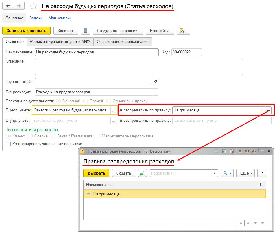 Настройка статьи расходов с правилом распределения на РБП в 1С Комплексная автоматизация