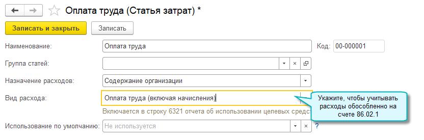 Новое в версии 3.0.101 в 1С Бухгалтерия НКО