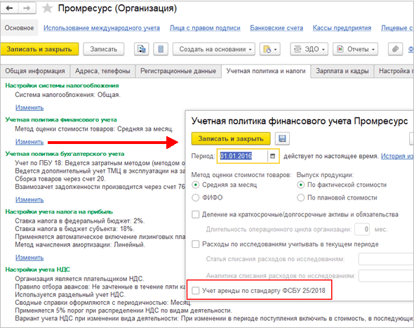 Настройка учета аренды по ФСБУ 25/18 в 1С КА