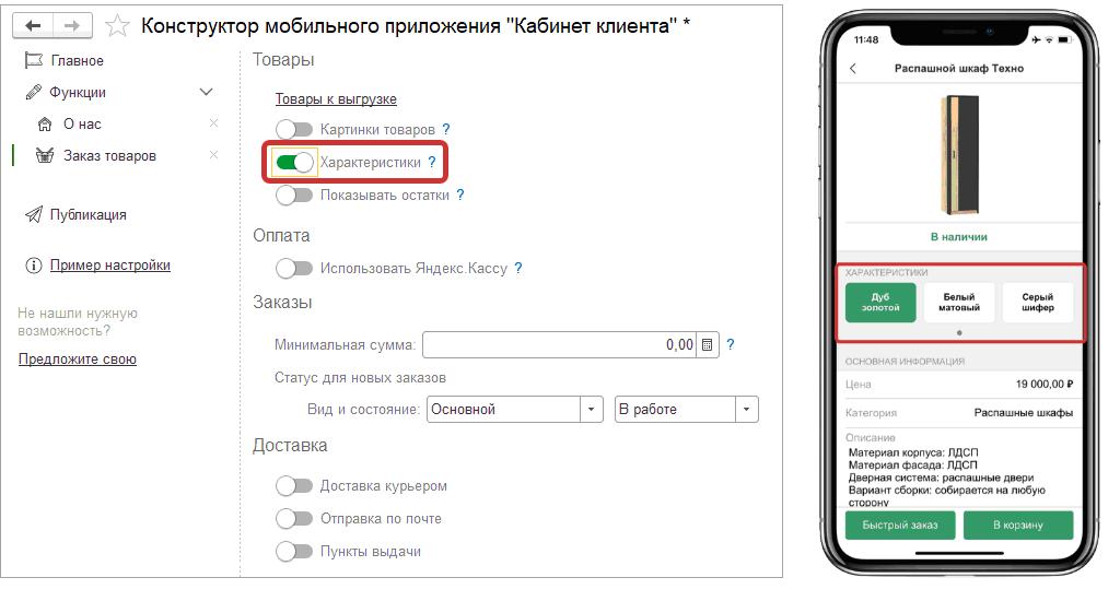 Мобильное приложение в 1С УНФ
