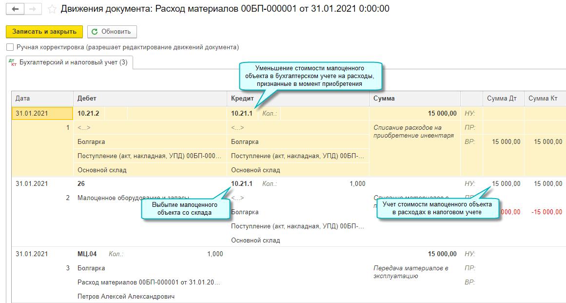Учет малоценного оборудования и запасов в 1С БП