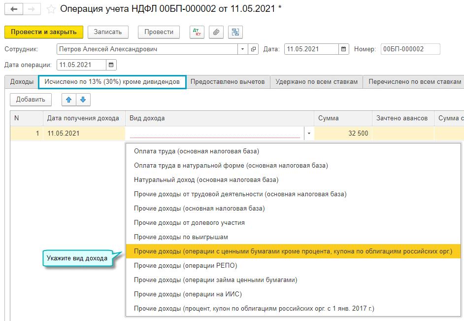 НДФЛ с доходов по ценным бумагам в 1С Садовод
