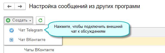 Обмен сообщениями между системой взаимодействия и внешними мессенджерами в 1С БП