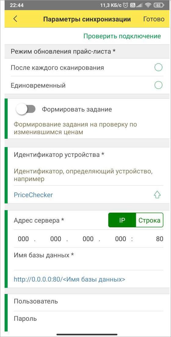1С:Проверка ценников в 1С УНФ