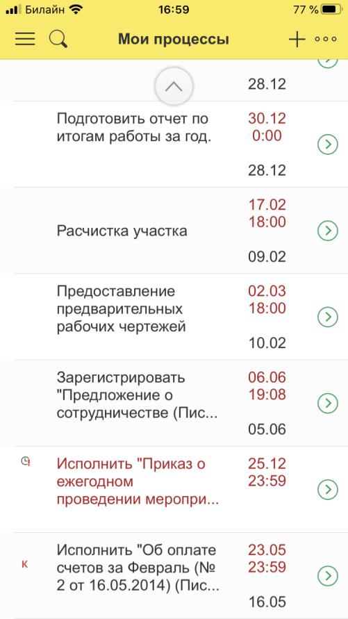Развитие мобильного клиента в 1С ДО