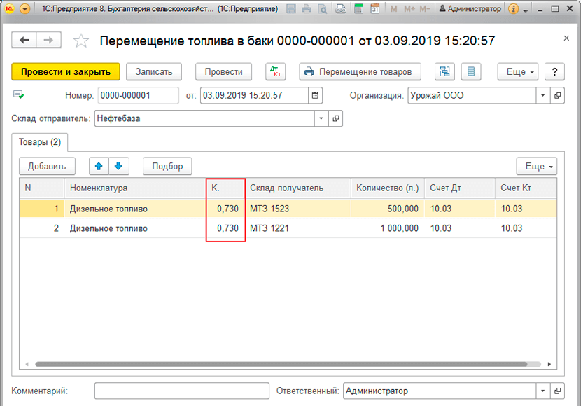 Перемещение топлива в баки в 1С Бухгалтерия сельскохозяйственного предприятия. КОРП