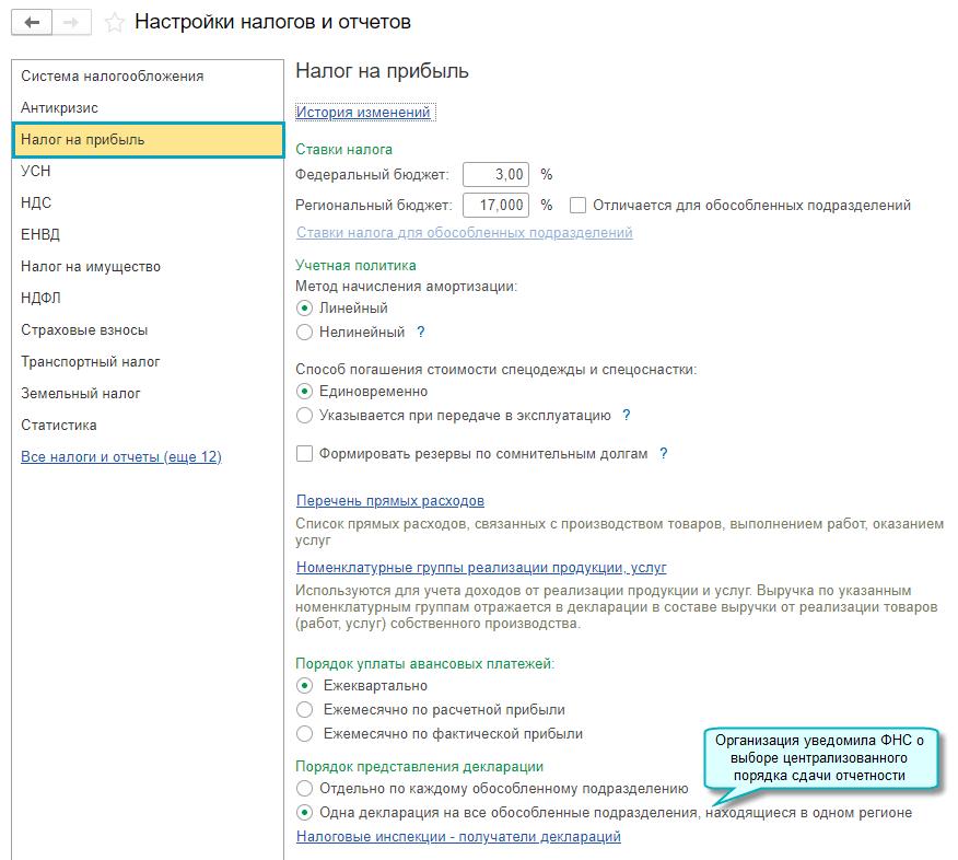 Заполнение Приложения 5 в 1С БП