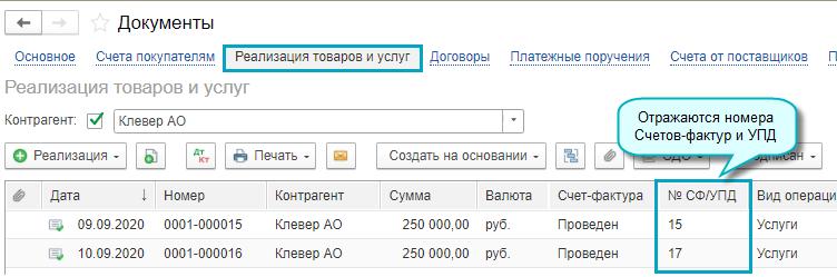 Номера Счетов-фактур и УПД в журнале документов по реализации в 1С Бухгалтерия НКО