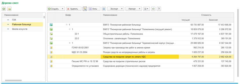 Рабочее место пользователя с единым окном работы со всей сметной документацией в 1С Смета 3
