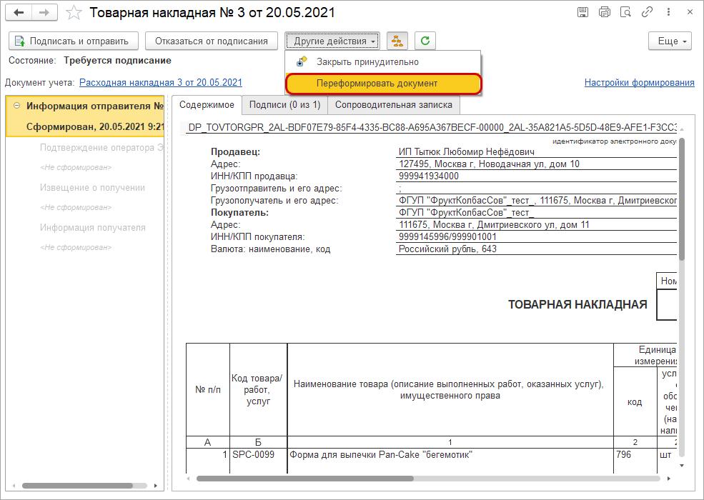Переформирование электронных документов в 1С УНФ