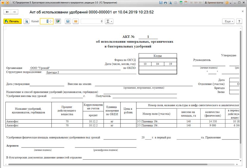Акт об использовании удобрений в 1С Бухгалтерия сельскохозяйственного предприятия. КОРП