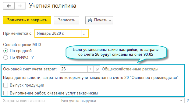 Закрытие счета 26 на счет 90.02 в 1С БП