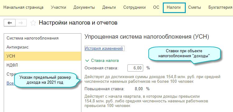Ставки налога УСН в 1С Садовод