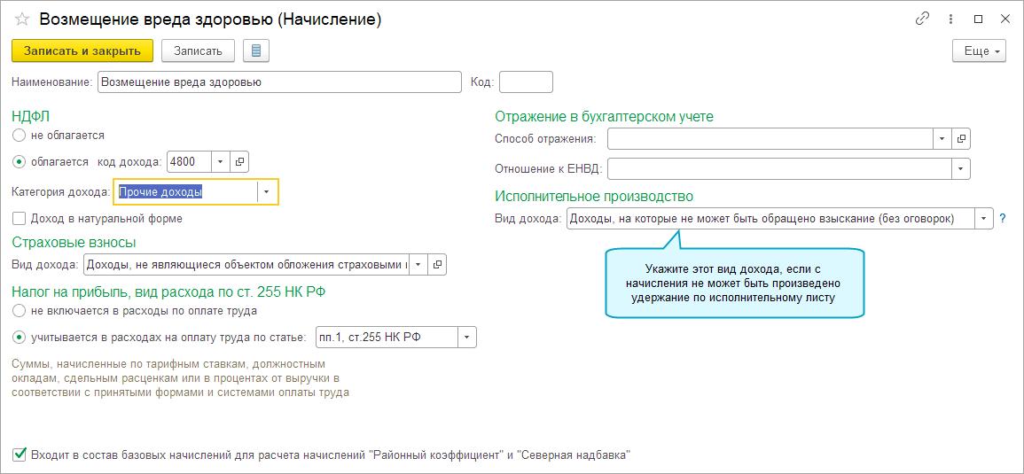Определение расчетной базы удержаний по исполнительным листам в 1С Садовод