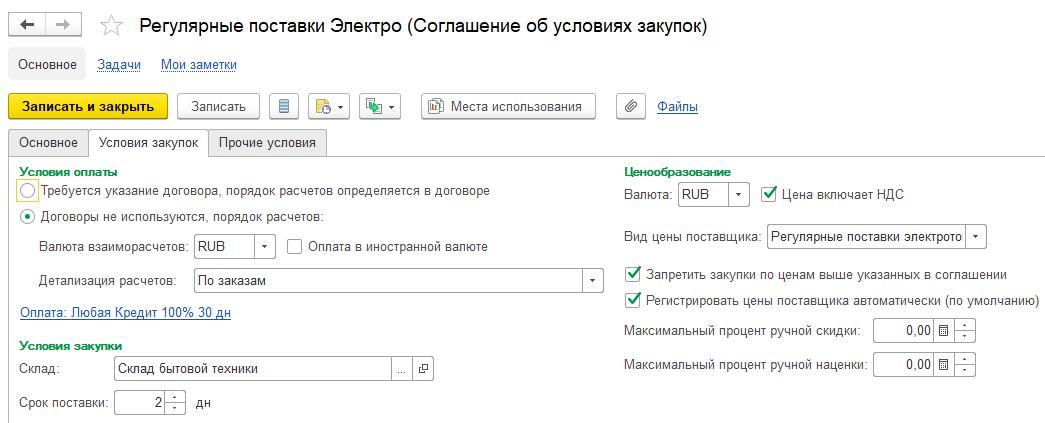 Управление соглашением об условиях закупок в 1С Комплексная автоматизация
