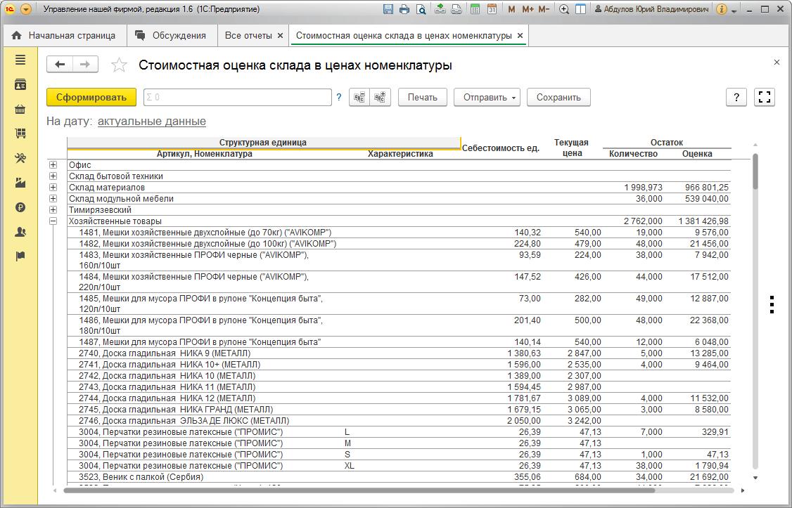 Стоимостная оценка склада в 1С