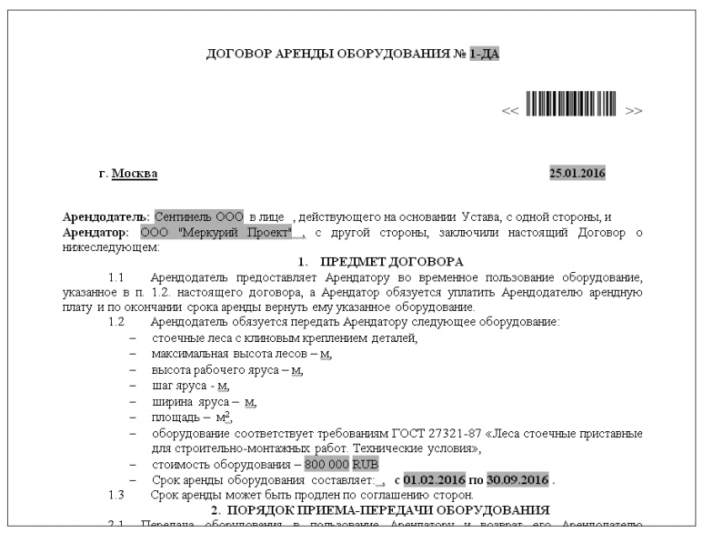Автоматическое заполнение файлов договоров в 1С Документооборот 8