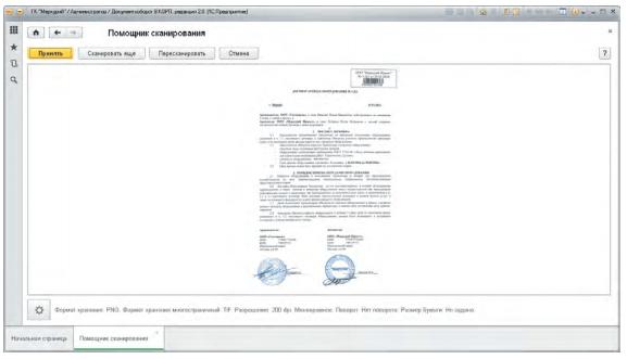 Сканирование в 1С Документооборот 8