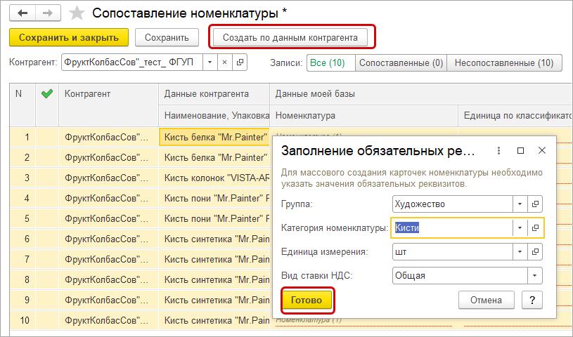 Групповое создание номенклатуры при загрузке электронных документов в 1С УНФ