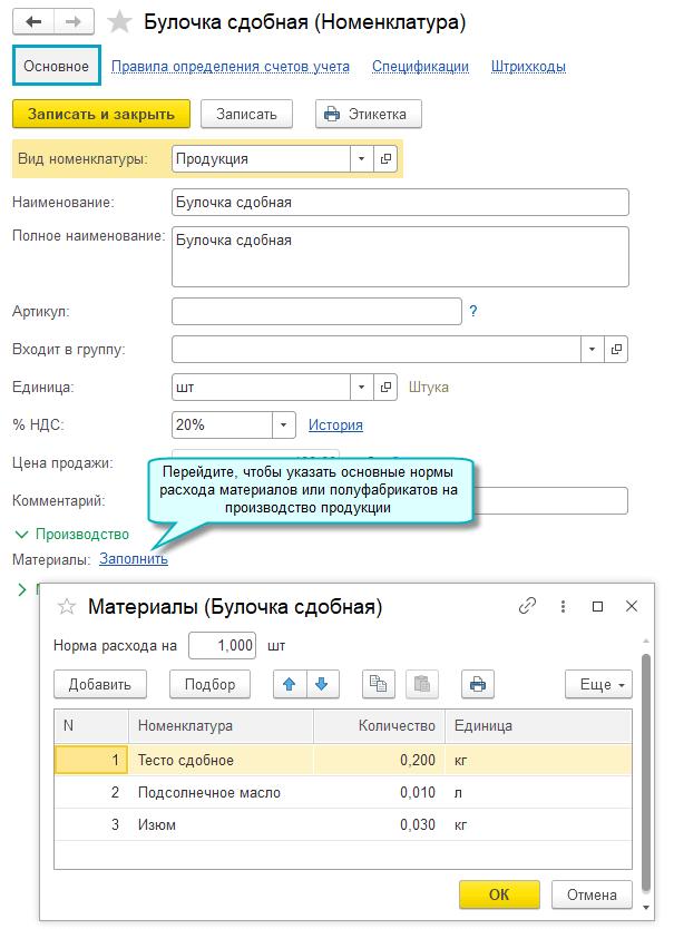 Новое в версии 3.0.96 в 1С Бух НКО