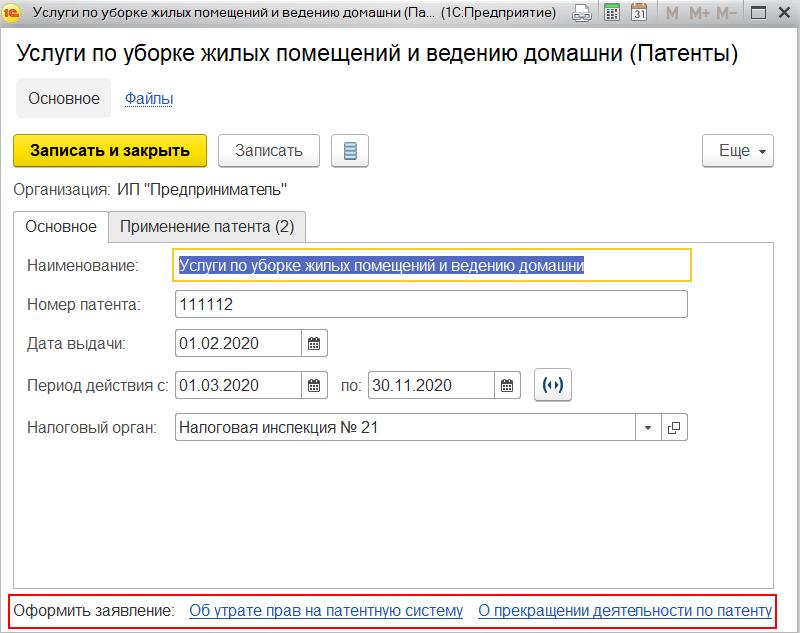 Справочник «Патенты» в 1С Управление торговлей