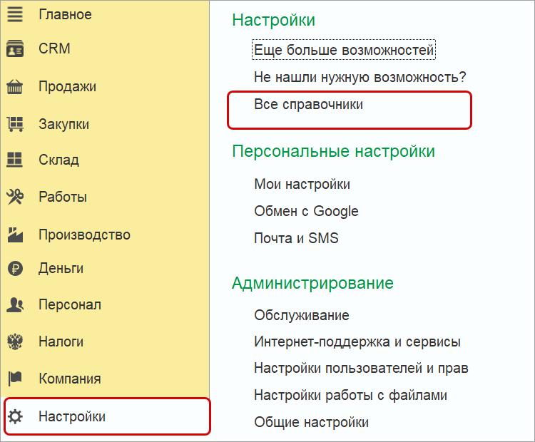 Все справочники в 1С УНФ