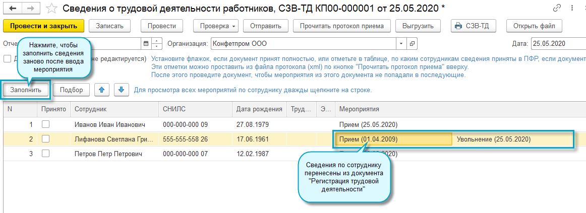 Заполнение СЗВ-ТД при отсутствии кадрового мероприятия по сотруднику в 1С Бухгалтерия НКО