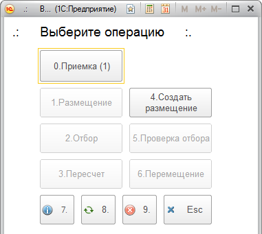 Выбор операции в 1С Комплексная автоматизация