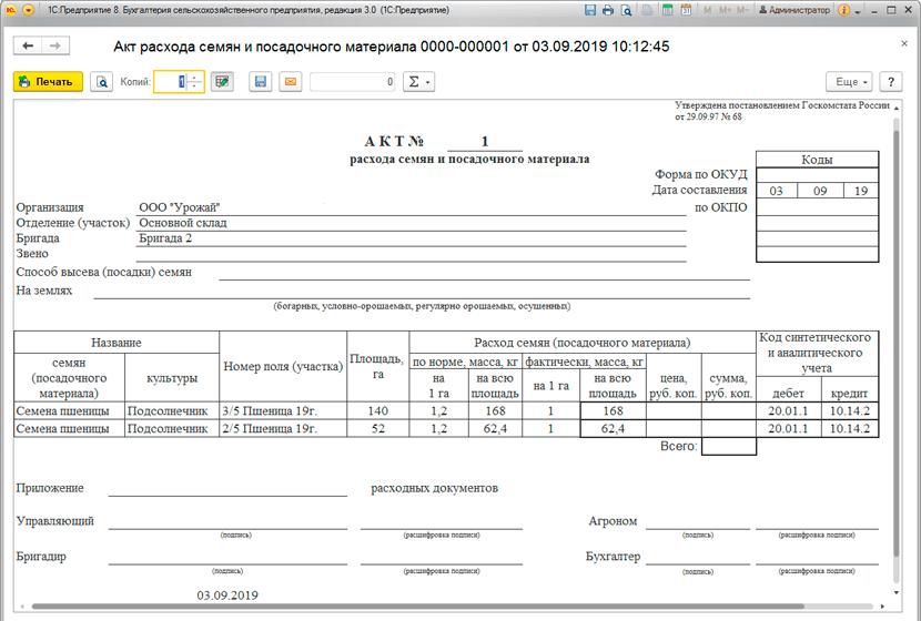 Акт расхода семян и посадочного материала в 1С Бухгалтерия сельскохозяйственного предприятия. КОРП