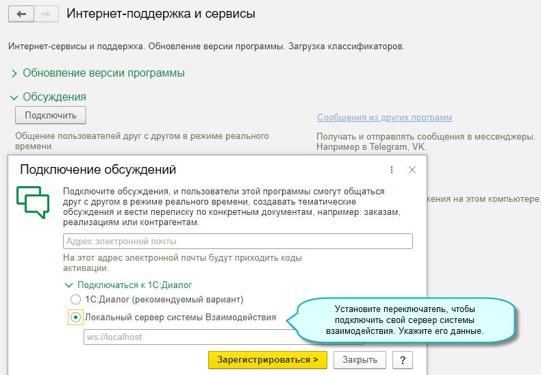 Подключение собственного сервера системы взаимодействия в 1С БП