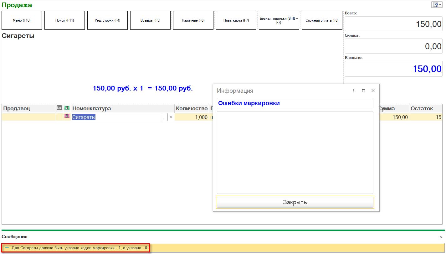 Пробитие чека, проверка корректности в 1С Розница