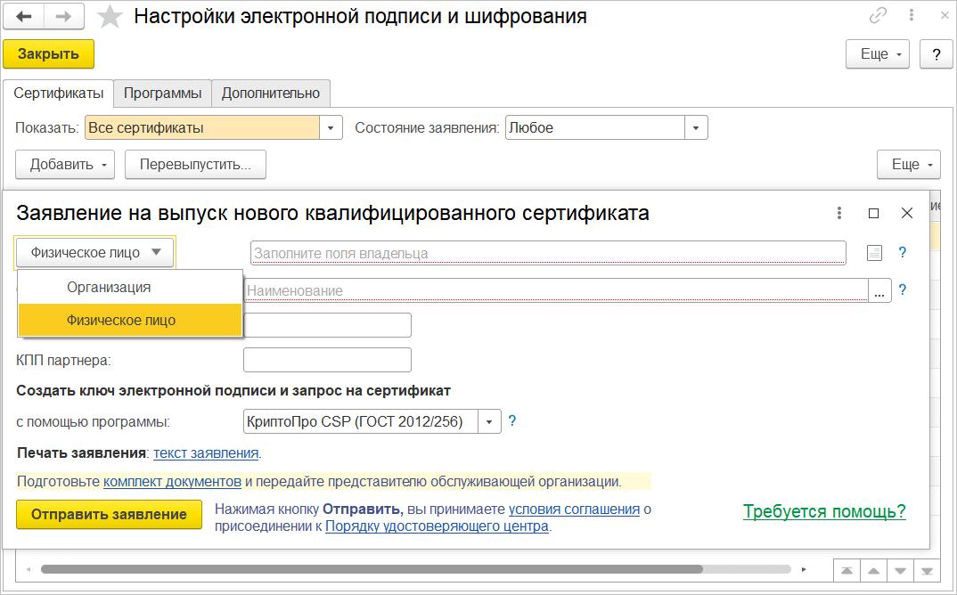 Электронная подпись в 1С Розница